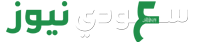 سعودي نيوز