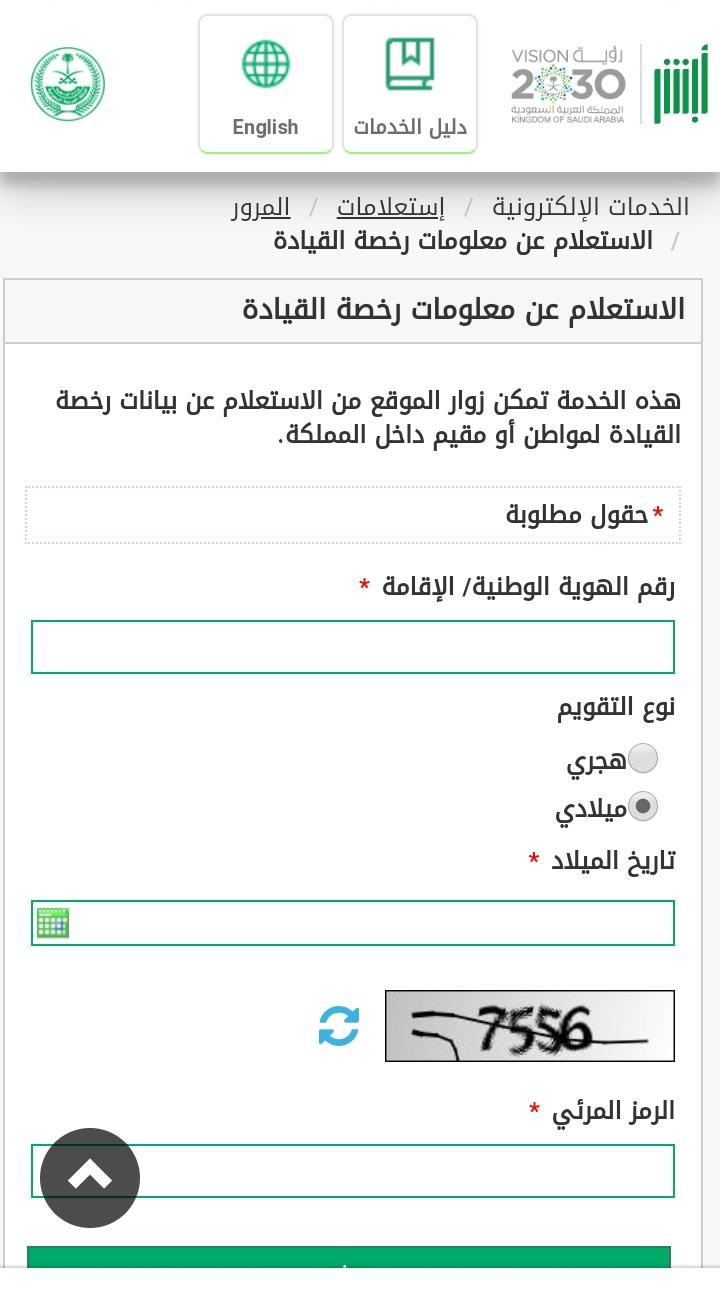بسيطة سعودية