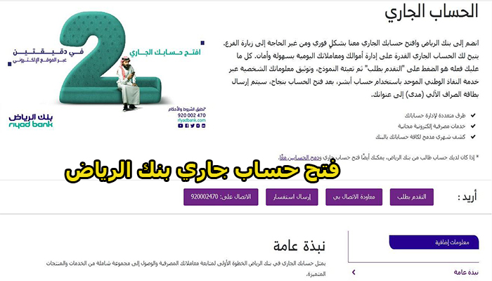 طريقة فتح حساب جاري بنك الرياض دون زيارة الفرع والشروط المطلوبة سعودي نيوز