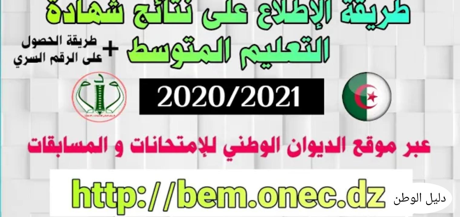 رابط نتائج شهادة التعليم المتوسط 2021 برقم التسجيل bem.onec.dz