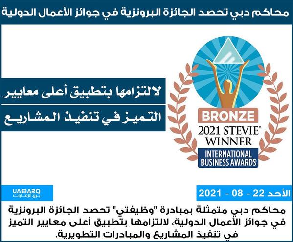 محاكم دبي تحصد البرونزية