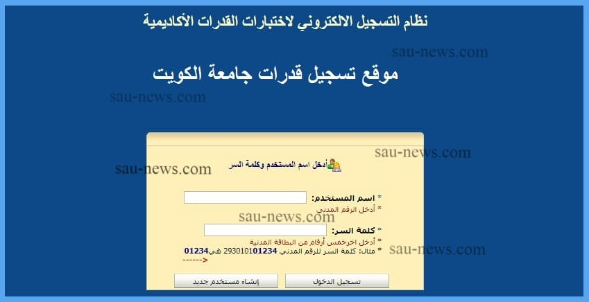 موقع تسجيل قدرات جامعة الكويت